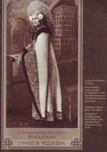 la grande-duchesse Elisabeth Fédorovna,