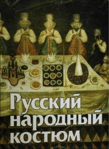 Русский народный костюм. Государственный Исторический музей