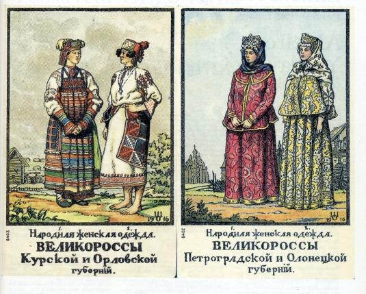 традиционный русский костюм