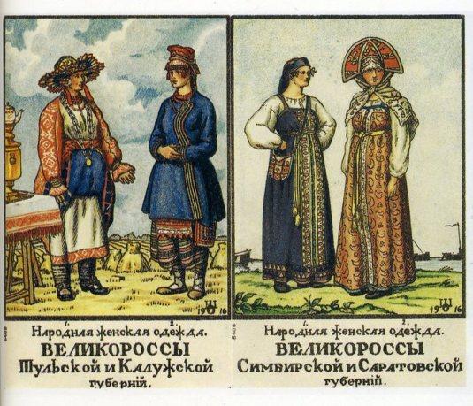 illustrations du livre : Le costume de la Russie sur le graphique 18-20e siècles.