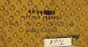 Coiffe de la région de Tver